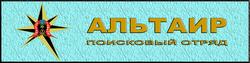 """Поисковый отряд """"Альтаир"""""""