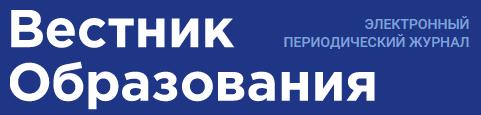 Электронный журнал Вестник образования