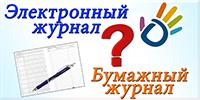 Анкета Ведение электронных дневников и журналов успеваемости