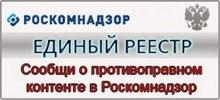Форма подачи сообщения о ресурсе, содержащем запрещенную информацию в Роскомнадзор